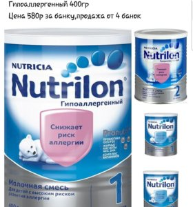 Нутрилон гипоалергенный 1,2 400г