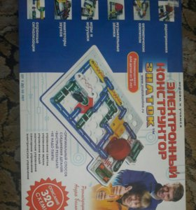 СРОЧНО!!! Электронный конструктор для детей.