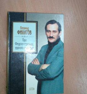 Книга Л.Филатова