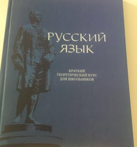 Русский язык. Е.И. Литневская