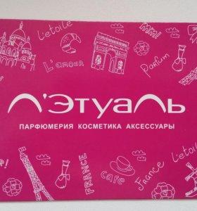 Подарочный сертификат за 800р. на 1000рублей.