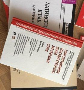 Учебники для юрфака
