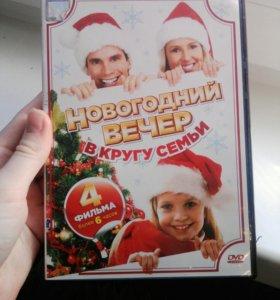 Диск фильм Новогодний вечер в кругу семьи новый