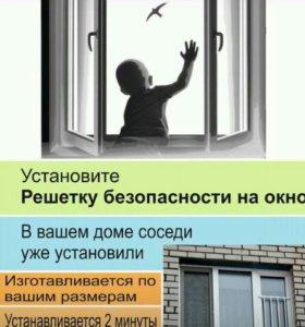 Решётки безопасности на окна