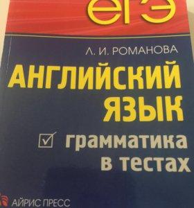 Английский язык. Грамматика в тестах.