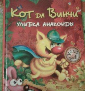 """Книга Кати Матюшкиной """"Улыбка анаконды"""""""