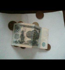 Деньги СССР.
