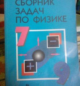 Задачи по физики