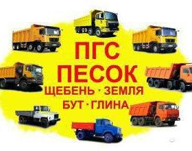 Доставка СЫПУЧИХ грузов.Бердск.