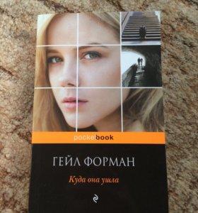 """Книга """"Куда она ушла"""""""