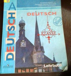 Учебник по немецкому языку за 5 класс
