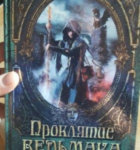 Книги ведьмак и доктор стрендж