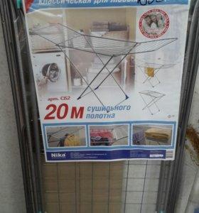 Сушилка 20 м