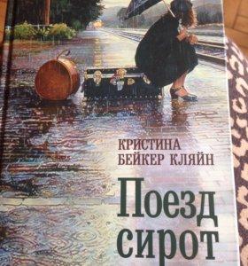 Книга Поезд Сирот новинка