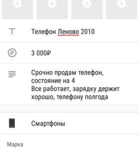 Телефон Леново 2010