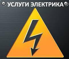 Услиги электрика