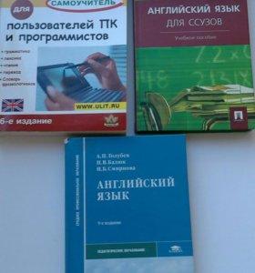 Английский язык, СПО