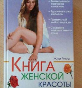 Книга женской красоты)