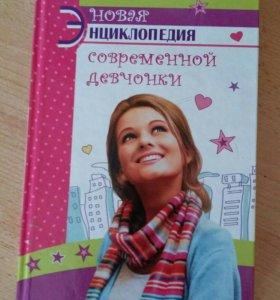 Книга для лучших девочек)