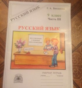Русский язык . Богданова 2 и 3 часть.