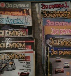 "Журнал ""За рулем"" c 1986 по 2001 года"