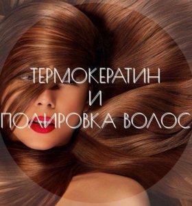 Термокератин+полировка волос