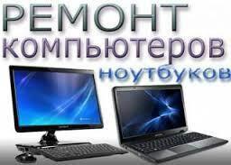 Ремонт компьютеров в Калуге