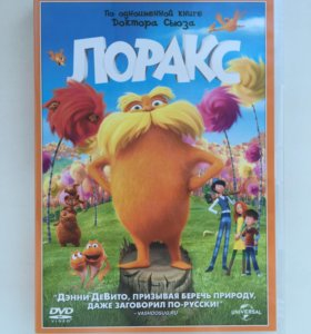 Лицензионный DVD «Лоракс»