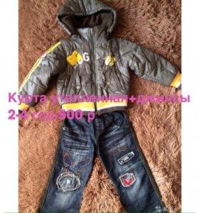 Куртка+ джинсы