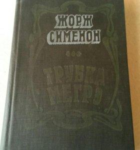Жорж Сименон. Трубка Мегре