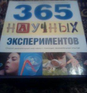 Книга 365 научных экспериментов