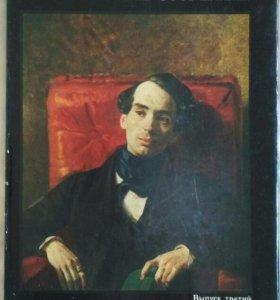 Альбом, книга новая Шедевры живописи музеев