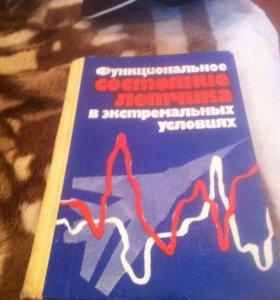 Книга (ФСЛВЭУ)