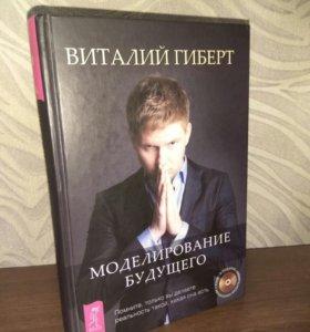 Книга В.Гиберт