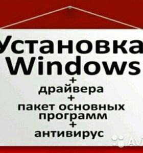 Настройка компьютера, виндовс