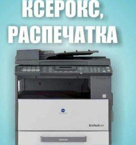 ксерокопия , распечатка