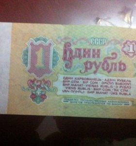 1 рублей