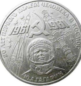 Гагарин монета !!