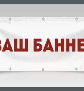Банера б.у