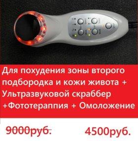 Для похудения-Ультразвуковой прибор