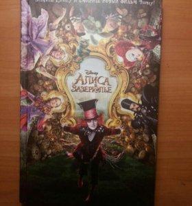 "Книга""Алиса в зазеркалье"""