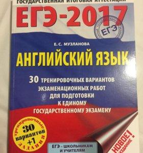 Сборник ЕГЭ Английский