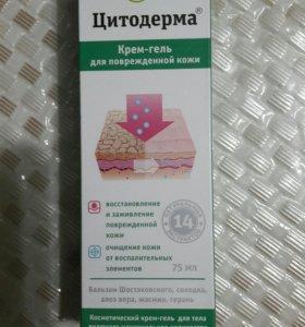 Крем-гель Цитодерма