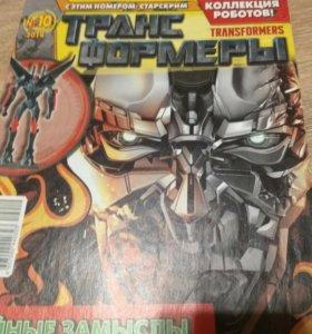 Журнал Трансформеры