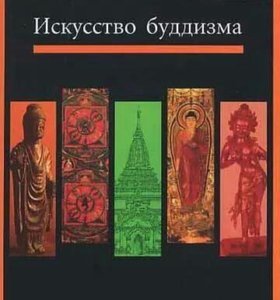 Искусство буддизма. Роберт Е. Фишер