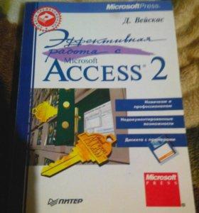 Книга по access