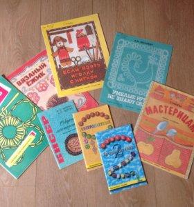 Детские книжки по рукоделию