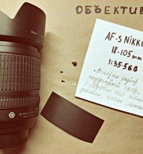Объектив для Nikon 18-105mm
