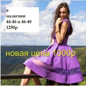 Платья фиолетовое р 44-46 46-48