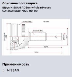 Шрус Ниссан (Nissan)